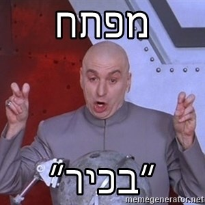 Dr. Evil Air Quotes - מפתח ״בכיר״