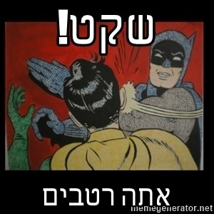 Batman Slappp - שקט! אתה רטבים