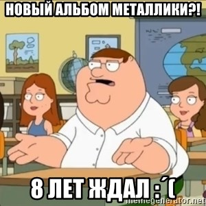 omg who the hell cares? - новый альбом металлики?! 8 лет ждал :´(
