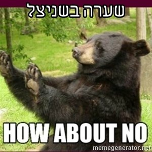 How about no bear - שערה בשניצל