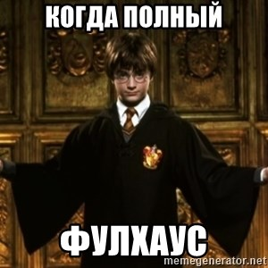 Harry Potter Come At Me Bro - Когда полный Фулхаус