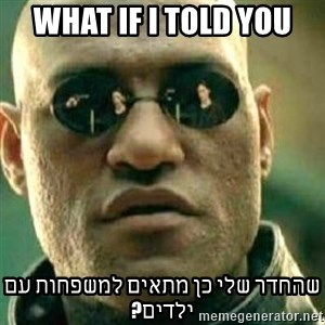 What If I Told You - What if I Told You שהחדר שלי כן מתאים למשפחות עם ילדים?