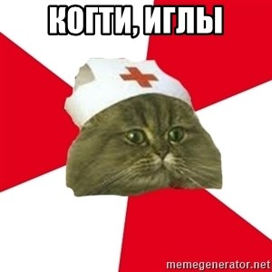 Nursing Student Cat - Когти, иглы