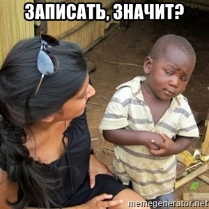 skeptical black kid - Записать, значит?