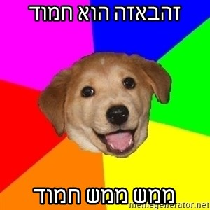 Advice Dog - זהבאזה הוא חמוד ממש ממש חמוד