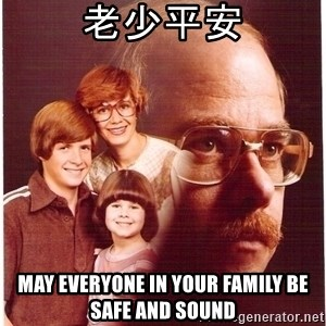 Family Man - 老少平安 may everyone in your family be safe and sound