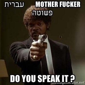 Jules Pulp Fiction - mOTHER fucker         עברית פשוטה  DO YOU SPEAK IT ?