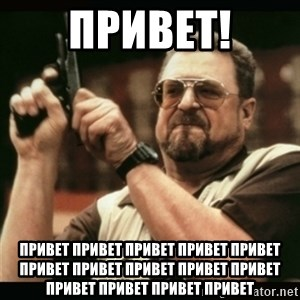am i the only one around here - Привет! привет ПРИВЕТ ПРИВЕТ ПРИВЕТ ПРИВЕТ ПРИВЕТ ПРИВЕТ ПРИВЕТ ПРИВЕТ ПРИВЕТ ПРИВЕТ ПРИВЕТ ПРИВЕТ ПРИВЕТ