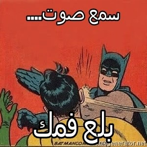 batman slap robin - سمع صوت.... بلع فمك