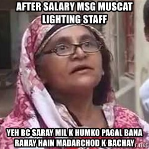 Aunty Gormint - After salary msg Muscat lighting staff Yeh BC saray mil k humko pagal bana rahay hain madarchod k bachay