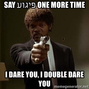 Jules Pulp Fiction - ONE MORE TIME פיגוע SAY I Dare You, I double Dare You