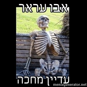 Still Waiting - אבו עראר עדיין מחכה