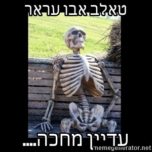 Still Waiting - טאלב אבו עראר עדיין מחכה....