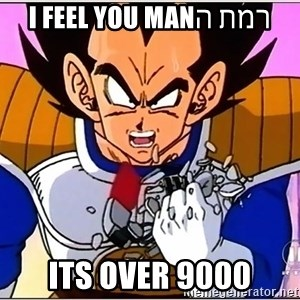 Over 9000 - רמת הI Feel you man its over 9000