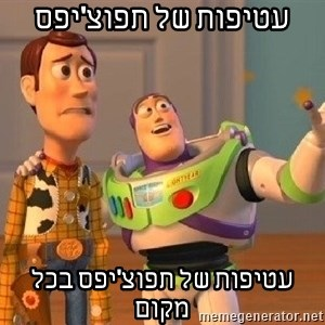Consequences Toy Story - עטיפות של תפוצ'יפס עטיפות של תפוצ'יפס בכל מקום