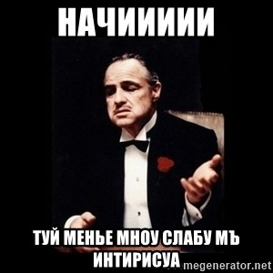 The Godfather - начиииии туй менье мноу слабу мъ интирисуа