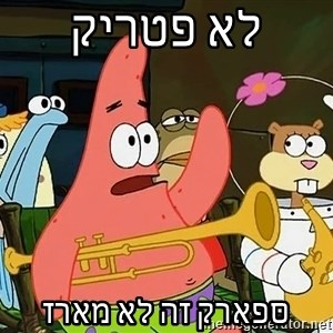 Patrick:Is mayonnaise an instrument? - לא פטריק ספארק זה לא מארז