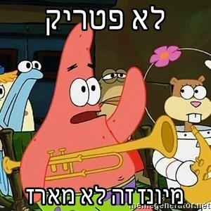 Patrick:Is mayonnaise an instrument? - לא פטריק מיונז זה לא מארז