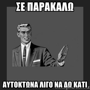 kill yourself guy blank - ΣΕ ΠΑΡΑΚΑΛΩ ΑΥΤΟΚΤΩΝΑ ΛΙΓΟ ΝΑ ΔΩ ΚΑΤΙ