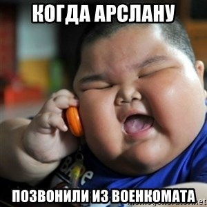 fat chinese kid - когда арслану позвонили из военкомата