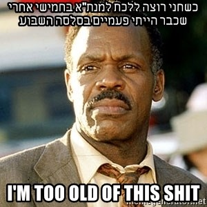 "I'm Getting Too Old For This Shit - כשחני רוצה ללכת למנת""א בחמישי אחרי שכבר הייתי פעמיים בסלסה השבוע I'm too old of this shit"