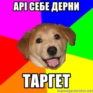 Advice Dog - API себе дерни Таргет