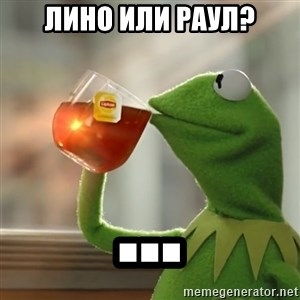 Kermit The Frog Drinking Tea - Лино или раул? ...