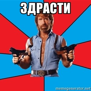 Chuck Norris  - здрасти