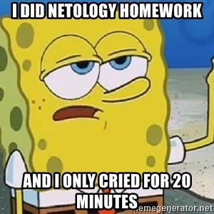 Only Cried for 20 minutes Spongebob - I did netology homework And I only cried for 20 minutes