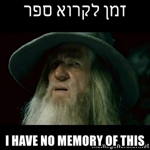 no memory gandalf - זמן לקרוא ספר I have no memory of this