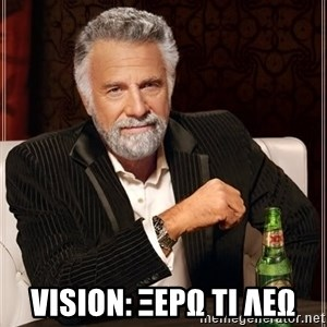 The Most Interesting Man In The World - vision: ξερω τι λεω