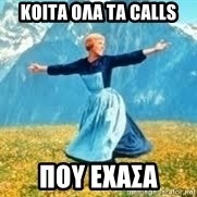 Look at all these - ΚΟΙΤΑ ΟΛΑ ΤΑ calls  ΠΟΥ ΕΧΑΣΑ