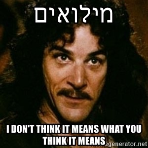 You keep using that word, I don't think it means what you think it means - מילואים I don't think it means what you think it means