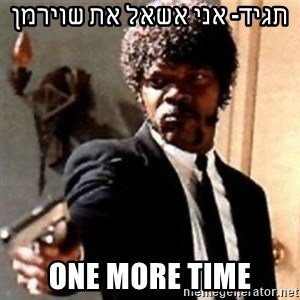 English motherfucker, do you speak it? - תגיד- אני אשאל את שוירמן One more time