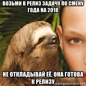 The Rape Sloth - возьми в релиз задачу по смену года на 2018 не откладывай её, она готова к релизу