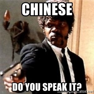 English motherfucker, do you speak it? - ChInese do you speak it?