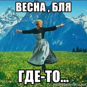 Look at all the things - весна , БЛЯ где-то...
