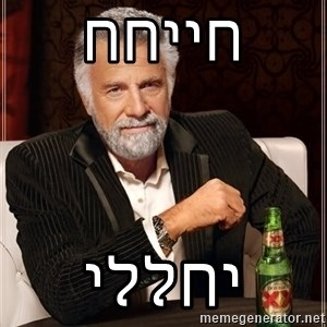 The Most Interesting Man In The World - חייחח יחללי