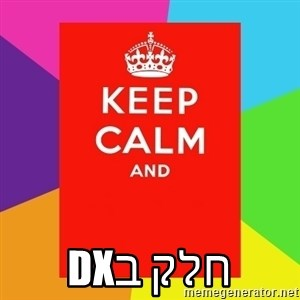 Keep calm and - חלק בdx