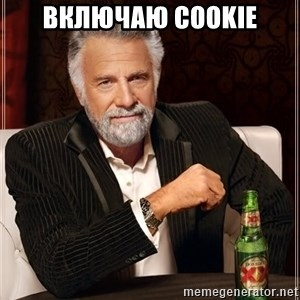 The Most Interesting Man In The World - Включаю cookie