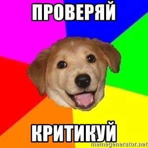 Advice Dog - ПРОВЕРЯЙ КРИТИКУЙ