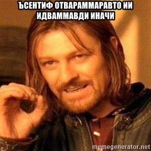 One Does Not Simply - Ъсентиф отвараммаравто ии идваммавди ИНачИ