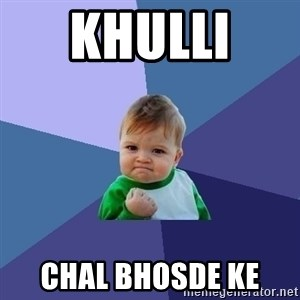 Success Kid - Khulli  Chal bhosde ke