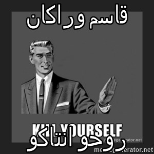 kill yourself guy - قاسم وراكان  روحو انتاكو