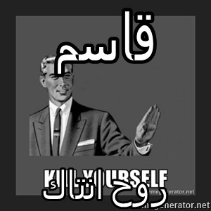 kill yourself guy - قاسم  روح انتاك