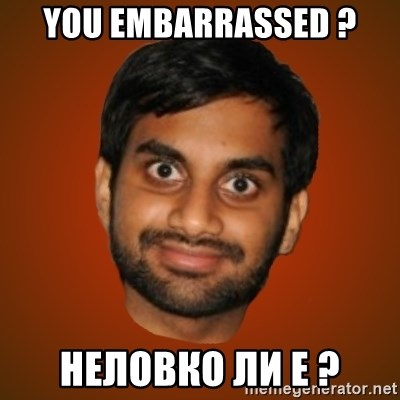 Generic Indian Guy - YOU embarrassed ? неловко ли е ?