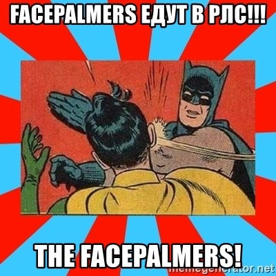 Batman Bitchslap - Facepalmers Едут в РЛС!!! The facepalmers!