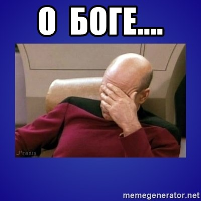 Picard facepalm  - о  боге....
