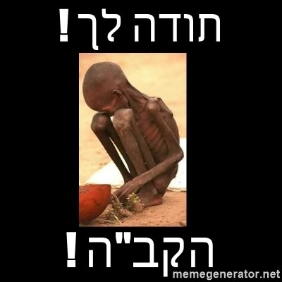 "Starving African Child - תודה לך ! הקב""ה !"