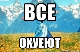 Look at all these - ВСЕ ОХУЕЮТ